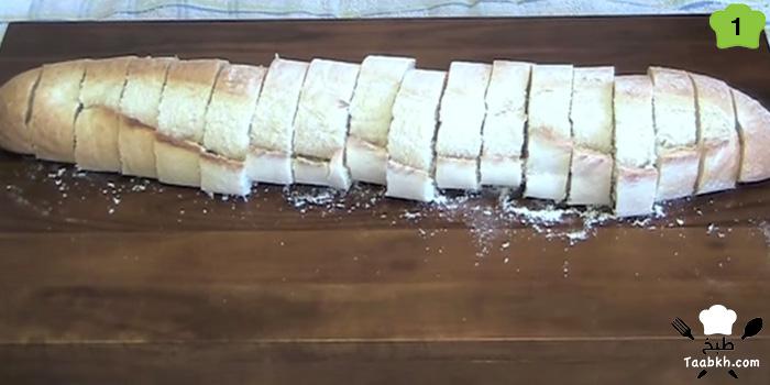تقطيع الخبز الفرنسي